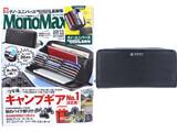 Mono Max (モノ・マックス) 2020年 11月号 《付録》 ナノ・ユニバース カードがたっぷり入る!水や汚れにも強い!長財布