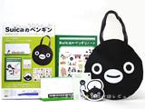 Suicaのペンギン 新幹線YEARアニバーサリーお楽しみBOX BOOK