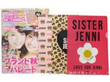 ニコ☆プチ 2013年 10月号 《付録》 SISTER JENNIステショ3点セット