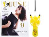otona MUSE (オトナ ミューズ) 2020年 09月号増刊 《付録》 「劇場版ポケットモンスター ココ」ピカチュウのハンディ扇風機