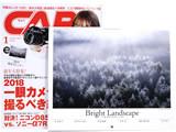 CAPA (キャパ) 2018年 01月号 《付録》 2018風景カレンダー