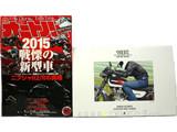 オートバイ 2014年 12月号 《付録》 2015東本昌平イラストレーテッドカレンダー