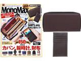 Mono Max (モノ・マックス) 2020年 06月号増刊 《付録》 SHIPS any(シップス エニィ)財布2個セット