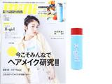 mini (ミニ) 2020年 07月号増刊 《付録》 X-girl(エックスガール)特製 コンパクトサイズのめっちゃ可愛い ステンレスボトル