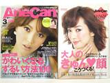 AneCan (アネキャン) 2013年 03月号 《付録》 大人のキュン顔こうつくる!