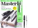 Mono Master (モノマスター) 2019年 06月号 《付録》 ランバン コレクション 万年筆と筆ペン2本セット