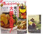 オレンジページ 2013年 11月 17日号 《付録》 花ダイアリー2014