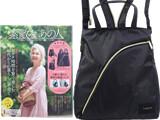 素敵なあの人 2020年 08月号 《付録》 TABASA(タバサ)リュックが変身!3通りに使える便利な軽量バッグ