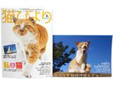 猫びより 2014年 01月号 《付録》 ハニーの猫カレンダー2014
