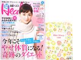 日経Health (ヘルス) 2016年 02月号 《付録》 一生やせ体質をキープする!ダイエット手帳