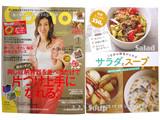 Como (コモ) 2014年 01月号 《付録》 1日分の野菜がとれるサラダとスープ