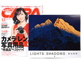 CAPA (キャパ) 2015年 12月号 《付録》 2016カレンダー「世界の山岳風景」