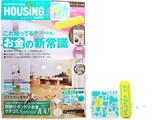 月刊 HOUSING (ハウジング) 2014年 07月号 《付録》 ILLUMS 印鑑ケース&マット
