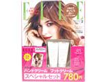 ELLE JAPON (エル・ジャポン) 2016年 02月号 特別版 《付録》 AVEDA ハンドクリーム&フットクリーム 1,900円分