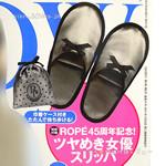 GLOW (グロー) 2013年 06月号 《付録》 ROPE誕生45周年記念!ツヤめき女優スリッパ