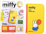 miffy お金が貯まるマルチポーチBOOK