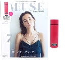 otona MUSE (オトナ ミューズ) 2020年 07月号増刊 《付録》 L.L.Bean(エルエルビーン)ミニステンレスボトル
