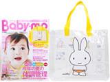 Baby-mo (ベビモ) 2019年 07月号 《付録》 ちゃぷちゃぷ ミッフィー 水遊びトートBAG