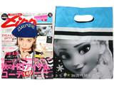 Zipper (ジッパー) 2014年 11月号 《付録》 jouetie『アナと雪の女王』2WAYバッグ