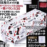 【速報】2017年11月号付録 TOKYO OTONA KITTY(トーキョーオトナキティ)、SK-II豪華付録