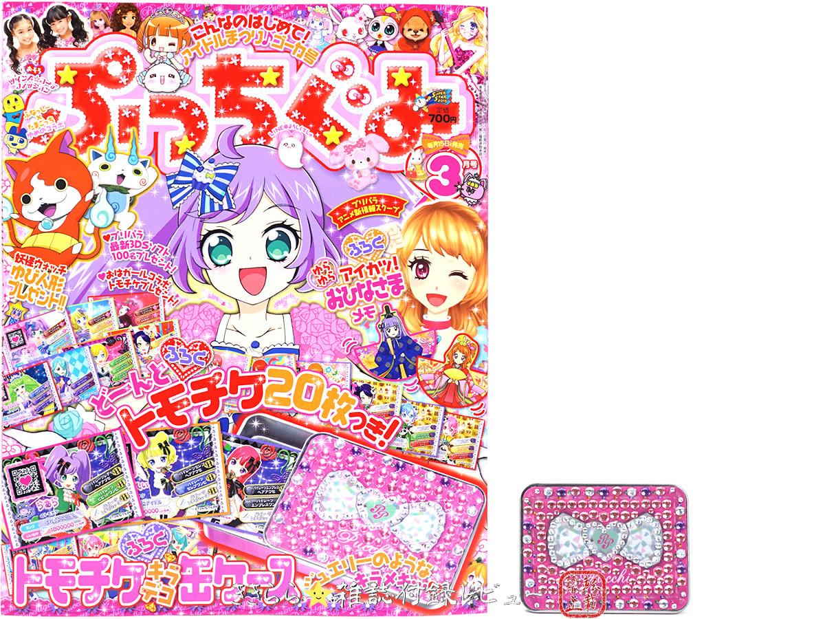 ぷっちぐみ 2015年 03月号 《付録》 プリパラ トモチケ キラデコ缶ケース+トモチケ20枚