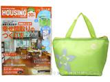 月刊 HOUSING (ハウジング) 2013年 08月号 《付録》 HELMI お出かけ保冷バッグ