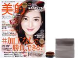 美的 (BITEKI) 2017年 09月号 《付録》 なめらかツヤ肌 ファンデーションブラシ