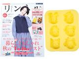 リンネル 2021年 11月号増刊 《付録》 OSAMU GOODS®(オサム グッズ)人気キャラが作れちゃう!シリコーンケーキ型リコーンケーキ型