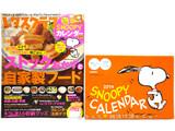レタスクラブ 2013年 12/8号 《付録》 SNOOPYカレンダー2014