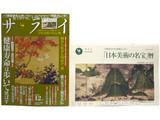 サライ 2013年 12月号 《付録》 平成26年特製カレンダー「日本美術の名宝」暦