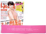 日経Health (ヘルス) 2017年 08月号 《付録》 美筋ボディ&美姿勢 エクササイズ チューブ