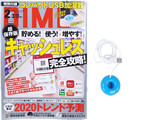 DIME (ダイム) 2020年 2・3月合併号 《付録》 コンパクトUSB加湿器