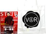 SPUR (シュプール) 2015年 02月号 《付録》 VIKTOR & ROLF ビッグトートバッグ