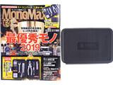 Mono Max (モノ・マックス) 2020年 01月号 《付録》 ナノ・ユニバース工具セット