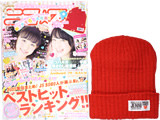 ニコ☆プチ 2016年 02月号 《付録》 SISTER JENNI ニット帽