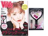 ViVi (ヴィヴィ) 2021年 10月号 《付録》 宮脇咲良×Flower Knows じゅわっとティントリップ & オリジナルミラー