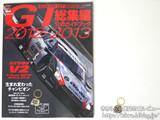 スーパーGT 公式ガイドブック総集編 2012年 12月号 《付録》 100kgウエイトステッカー型キーホルダー