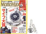 Mono Max (モノ・マックス) 2019年 03月号 《付録》 オロビアンコの懐中時計