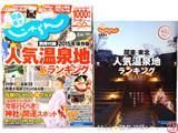 関東・東北じゃらん 2015年 02月号 《付録》 年間使える!旅カレンダー