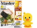 Mono Master (モノマスター) 2021年 11月号 《付録》 日清食品 チキンラーメン ひよこちゃんマスコットポーチ