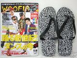 WOOFIN' (ウーフィン) 2012年 09月号 《付録》 SPECIAL1特製ビーチサンダル
