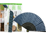 婦人画報 2014年 07月号 《付録》 京都西陣「弓月」謹製 デニムの扇子袋と扇子