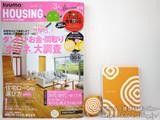 月刊 HOUSING (ハウジング) 2012年 09月号 《付録》 LAZY SUSAN(レイジースーザン)メジャー&メモ帳セット