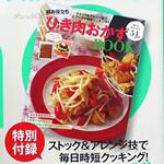 Como (コモ) 2013年 03月号 《付録》 ひき肉おかずBOOK