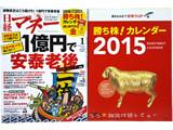 日経マネー 2015年 01月号 《付録》 勝ち株!カレンダー&はじめての金