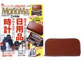Mono Max (モノ・マックス) 2017年 08月号 《付録》 アーバンリサーチ 本革長財布