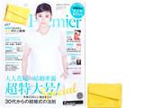 ゼクシィ Premier (プレミア) 2018年 07月号 《付録》 GRACE CONTINENTALコラボ 幸せを呼ぶ黄色のミニ財布
