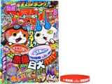 別冊コロコロコミック 2015年 08月号 《付録》 赤猫・白犬バンド