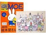 MOE (モエ) 2016年 02月号 《付録》 ヒグチユウコ「せかいいちのねこ」カレンダー2016