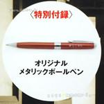 都心に住む 2013年 02月号 《付録》 オリジナルメタリックボールペン